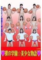 裸の学園☆美少女物語 vol.04