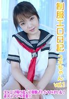 制服エロ日記 ユキちゃん/Yuki vol.01