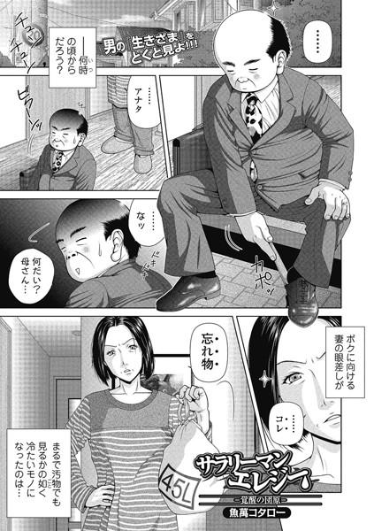 サラリーマンエレジー ー覚醒の団原ー【単話】