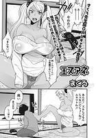 エスアネ(単話)