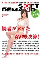 ソフト・オン・デマンドDVD3月号 ...