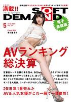 ソフト・オン・デマンドDVD5月号 ...