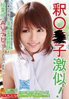 釈○○子激似!N県N市で見つけた美人家庭教師を授業中にAVデビューさせちゃいます!!【電子書籍版】