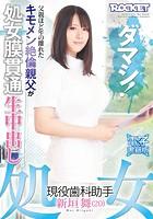 処女 現役歯科助手 新垣舞(20)【電子書籍版】