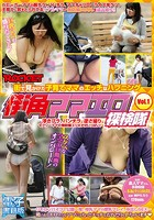 街角ママエロ探検隊 Vol.1【電子書籍版】