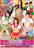 変態すぎる女子校文化祭【電子書籍版】