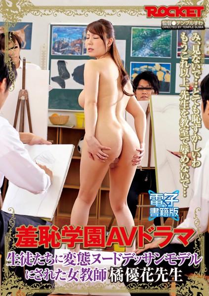 生徒たちに変態ヌードデッサンモデルにされた女教師 橘優花先生【電子書籍版】