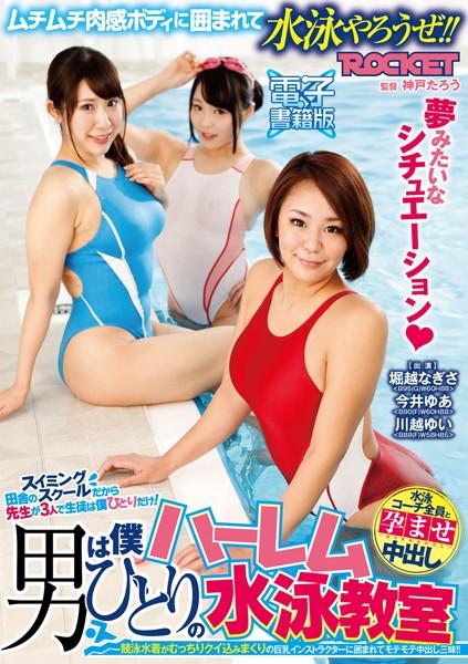 男は僕ひとりのハーレム水泳教室【電子書籍版】