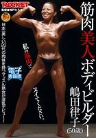 筋肉美人ボディービルダー 嶋田律子(50歳)【電子書籍版】 b646asop00241のパッケージ画像