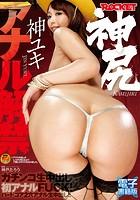 神尻アナル解禁 神ユキ【電子書籍版】