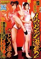 イカセ死亡遊戯 2 さとう遥希【電子書籍版】 b646asop00258のパッケージ画像