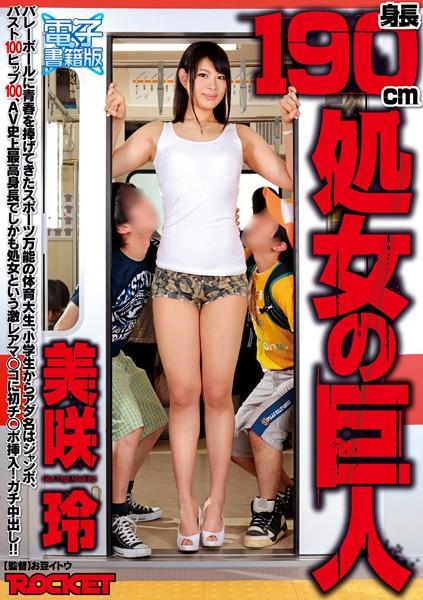 身長190cm処女の巨人 美咲玲【電子書籍版】