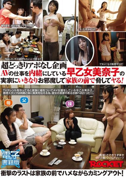 AVの仕事を内緒にしている早乙女美奈子の実家にいきなりお邪魔して家族の前で脅してヤる!【電子書籍版】