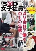 ソフト・オン・デマンドDVD 5月号増刊 SOD女子社員 VOL.1【電子書籍版】