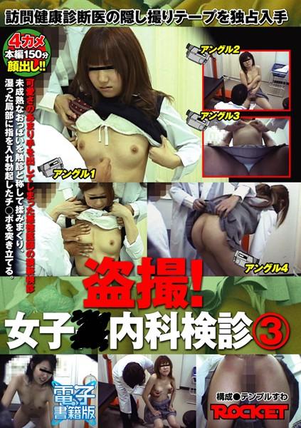 盗撮!女子○内科検診 3【電子書籍版】