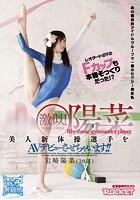 ○○陽菜激似!美人新体操選手をAVデビューさせちゃいます!!【電子書籍版】