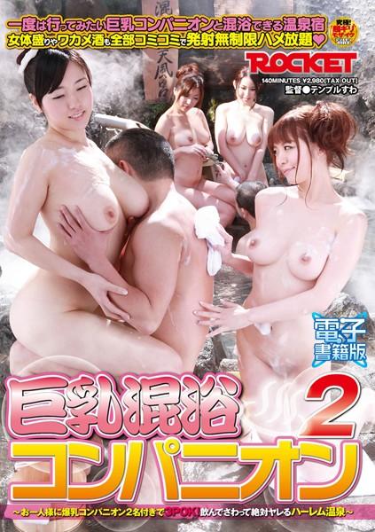 巨乳混浴コンパニオン 2【電子書籍版】