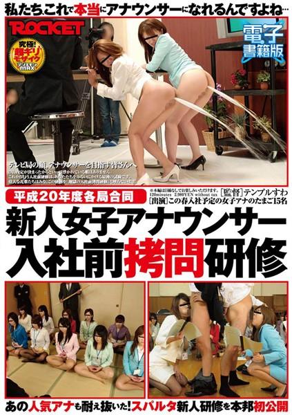 新人女子アナウンサー入社前拷問研修【電子書籍版】