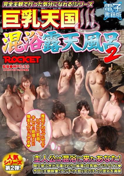 巨乳天国 混浴露天風呂 2【電子書籍版】