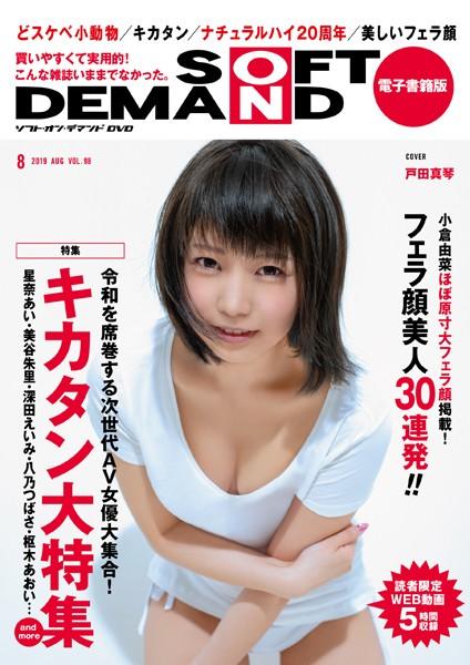 ソフト・オン・デマンドDVD8月号 VOL.98【電子書籍版】