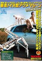 暴走!イヌ型アクメマシーン BOWWOW【電子書籍版】