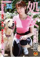 処女 現役ドッグトレーナー 北川真希20歳【電子書籍版】