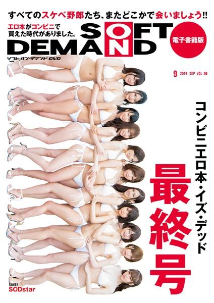 ソフト・オン・デマンドDVD9月号 VOL.99【電子書籍版】