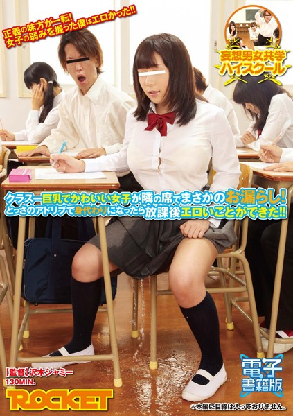 クラス一巨乳でかわいい女子が隣の席でまさかのお漏らし!とっさのアドリブで身代わりになったら放課後エロ...