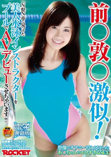前○敦○激似!N県N市で見つけた美人水泳インストラクターをプールでAVデビューさせちゃいます!!【電子書籍版】