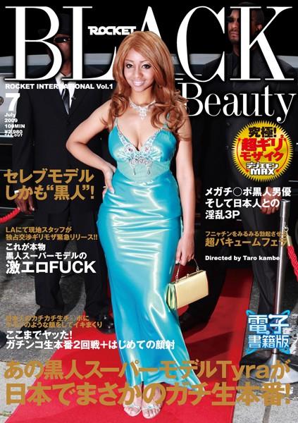 BLACK Beauty あの黒人スーパーモデルTyraが日本でまさかのガチ生本番!【電子書籍版】