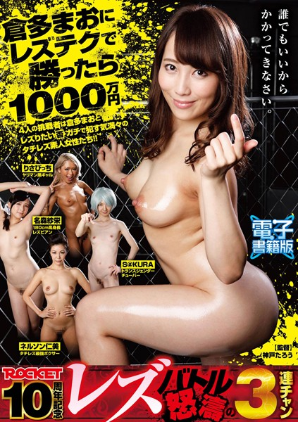 倉多まおにレズテクで勝ったら1000万円【電子書籍版】