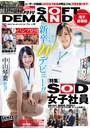 月刊ソフト・オン・デマンド7月号 VOL.10【電子書籍版】