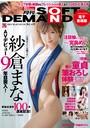 月刊ソフト・オン・デマンド8月号 VOL.11【電子書籍版】