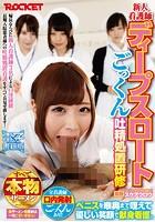 新人看護師ディープスロートごっくん吐精処置研修【電子書籍版】 b646asop00446のパッケージ画像