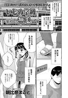 いじめ学級 狙われた無毛ワレメ(単話)