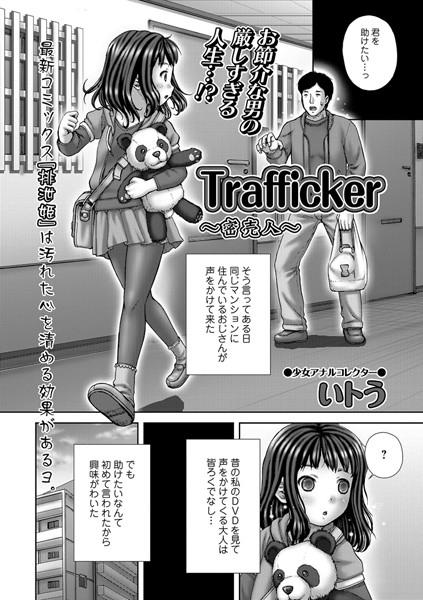 TRAFFICKER ~密売人~(単話)