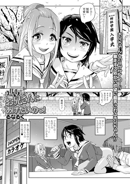 【処女 エロ漫画】処女はお兄さんにあげたいのっ!(単話)