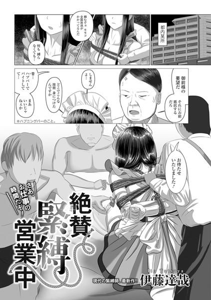 絶賛緊縛営業中(単話)