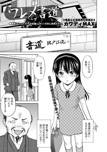 [中出し]「ワレメ書道(単話)」(カワディMAX)  同人誌