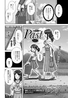 Past 〜過去〜(単話)
