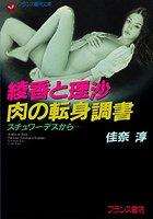 綾香と理沙・肉の転身調書 スチュワーデスから… b650bfrcn00308のパッケージ画像