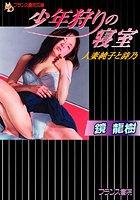 少年狩りの寝室 人妻純子と詩乃