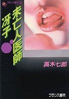 未亡人医師 b650bfrcn00336のパッケージ画像