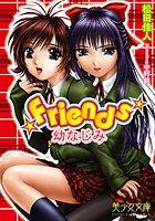 Friends 【幼なじみ】