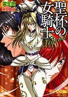 Legend〜聖杯の女騎士