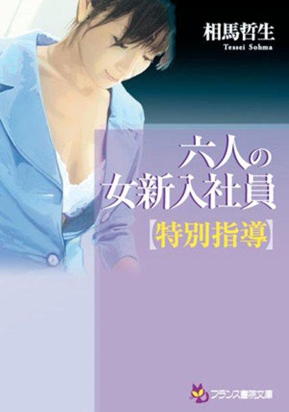 六人の女新入社員【特別指導】