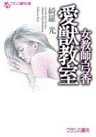 女教師・弓香 愛獣教室
