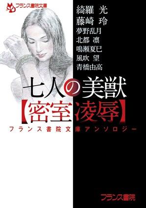 フランス書院文庫アンソロジー 七人の美獣【密室凌辱】