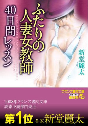 ふたりの人妻女教師【40日間レッスン】