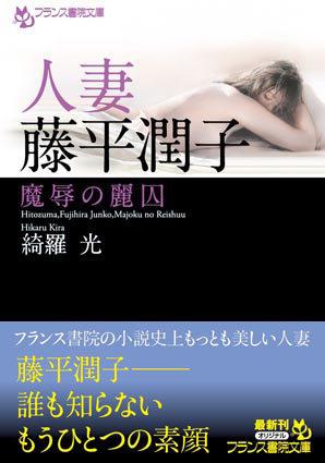 人妻・藤平潤子 魔辱の麗囚